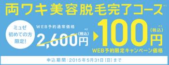 スクリーンショット 2015-05-21 17.49.44.png